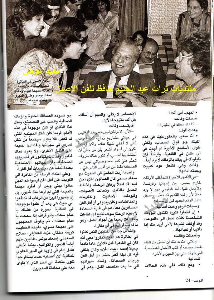 مقال - مقال صحفي : ليلة العثور على سعاد حسني 1984 م 378