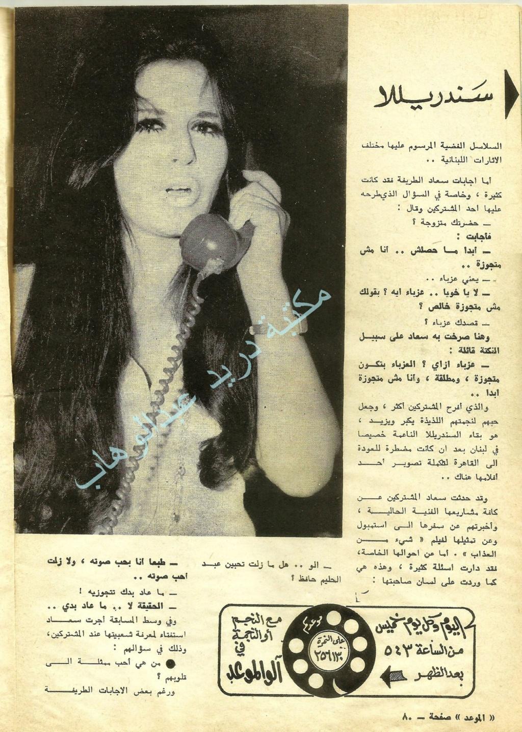 مقال صحفي : السندريللا .. والكل يحبونها 1969 م 379