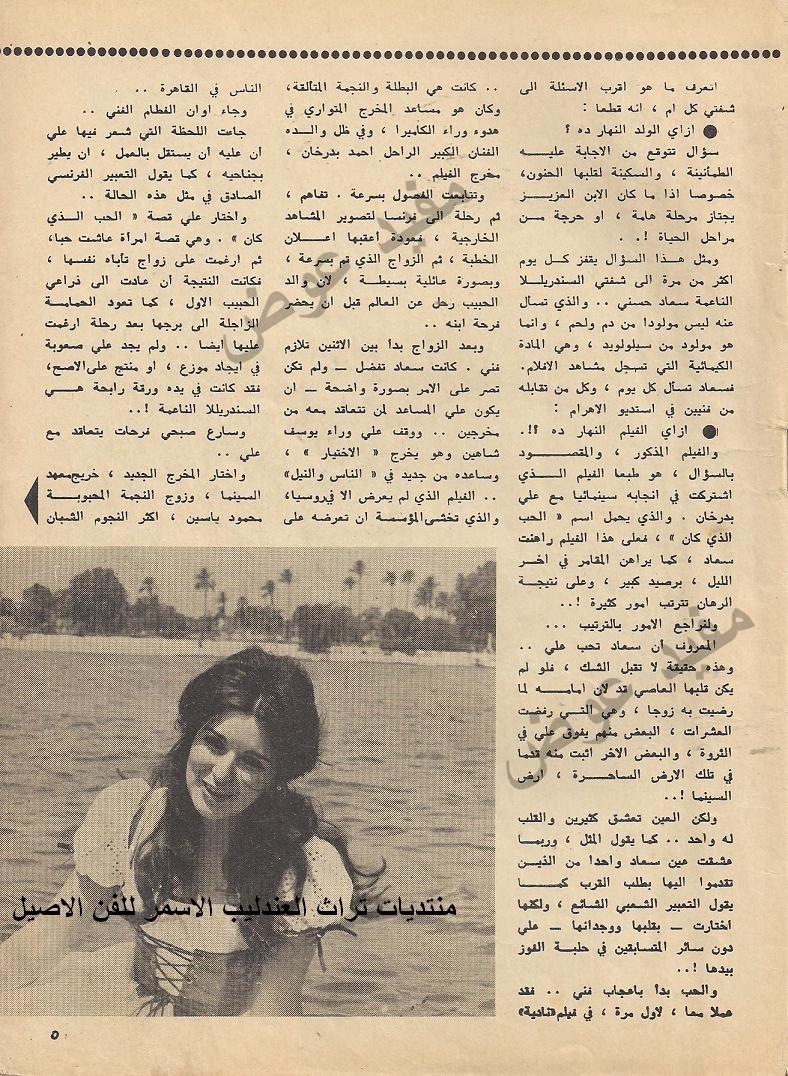مقال - مقال صحفي : زواج سعاد حسني على مفترق الطريق على الخريف الحار 1973(؟) م 382