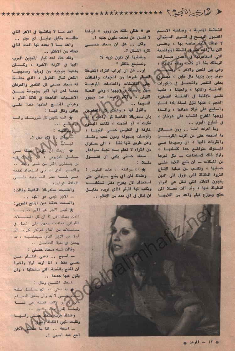 مقال - مقال صحفي : شهادة على ذكاء سعاد حسني ! 1979(؟) م 383