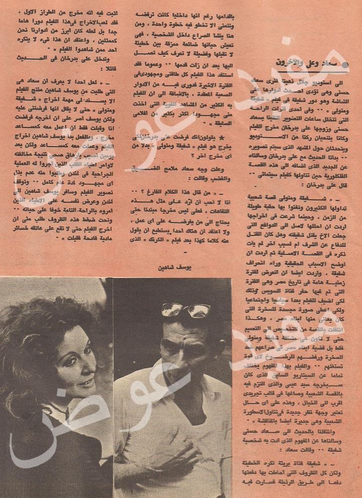 """مقال - مقال صحفي : سعاد حسني .. و18 عاما على الشاشة الفضية : من """"حسن ونعيمة"""" إلى """"شفيقة ومتولي"""" !! 1977(؟) م 384"""