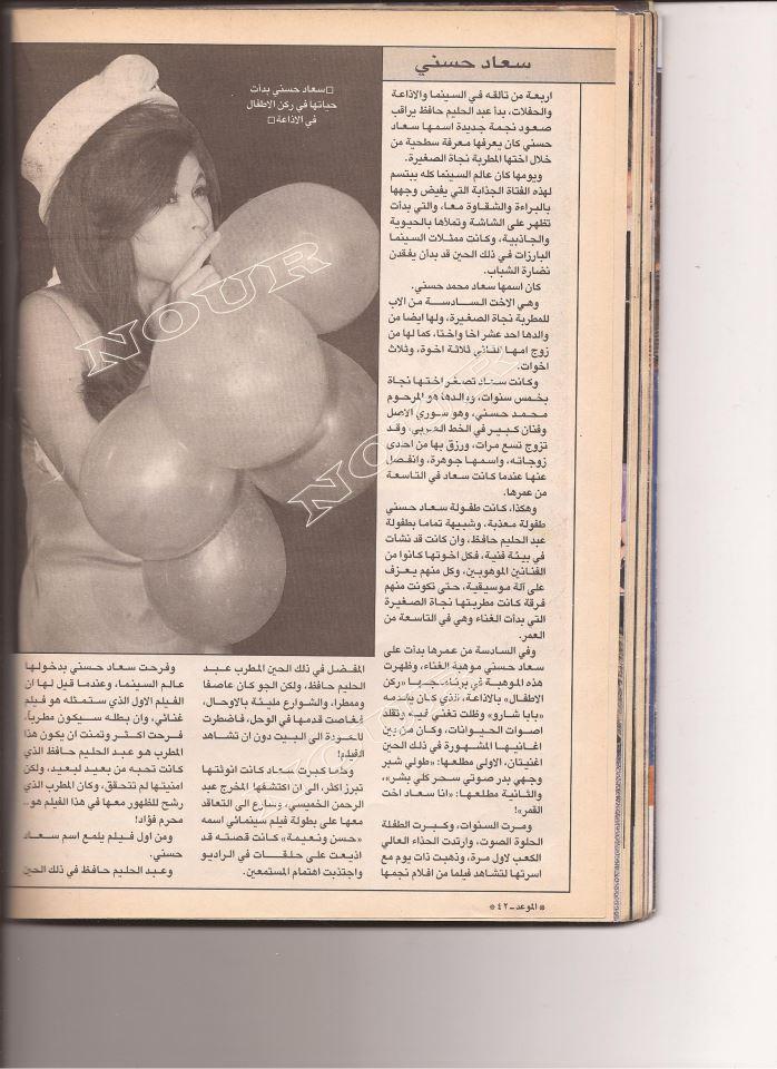 مقال - مقال صحفي : حكاية في رسالة من سعاد حسني 1977 م 386