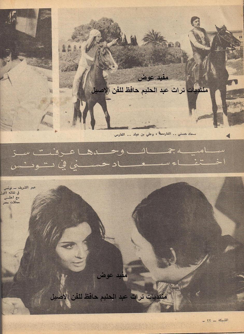 مقال صحفي : سعاد حسني في تونس والقلب في القاهرة 1970 م 387
