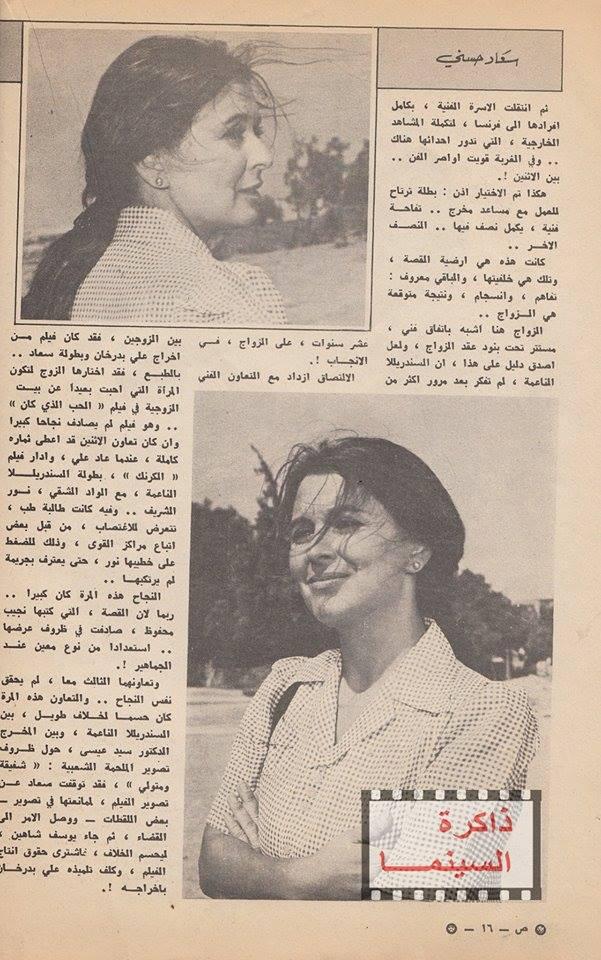 مقال - مقال صحفي : سعاد حسني هل هي أيضاً زوجة سعيدة ؟ 1980 م 388