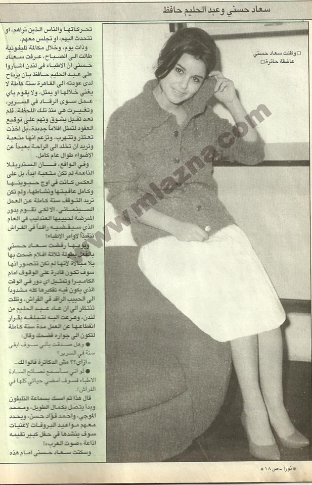 مقال صحفي : كيف بدأت قصة الحب بين  سعاد حسني وعبدالحليم حافظ وكيف انتهت 1977(؟) م 389