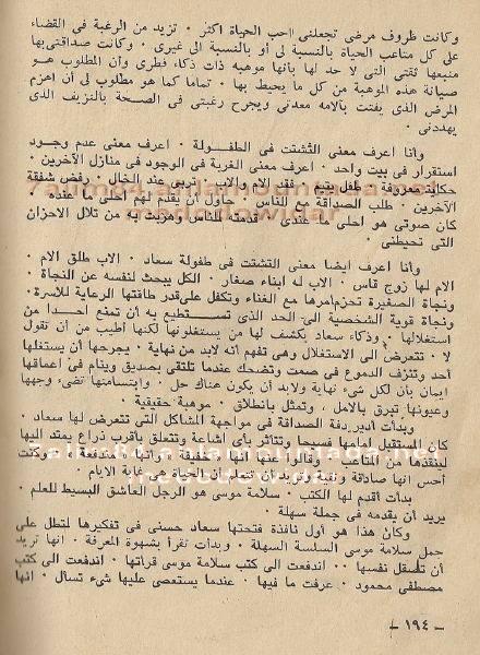 مقال صحفي : مذكرات عبدالحليم حافظ عن سعاد حسني 1976(؟) م 391
