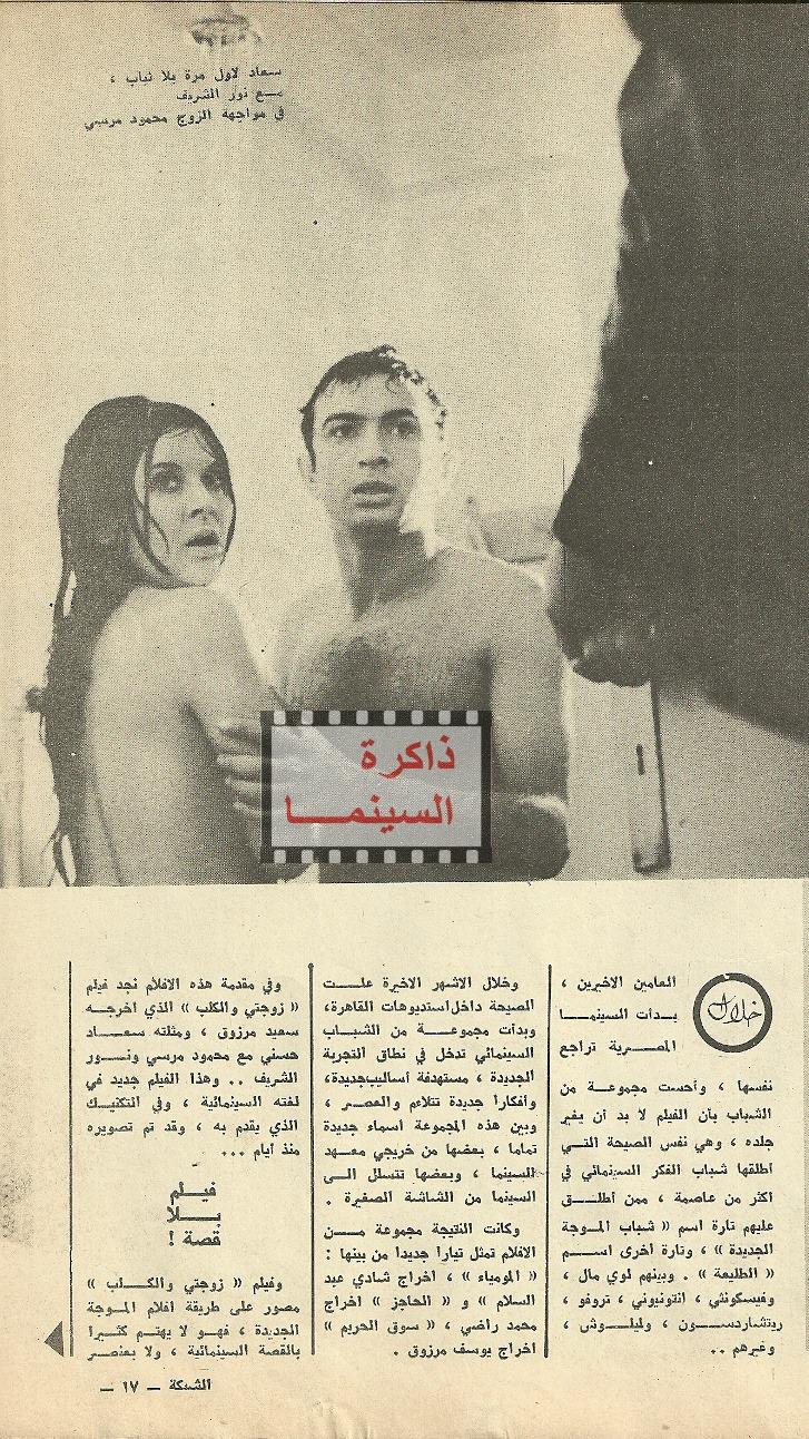 مقال صحفي : سعاد حسني عارية على الشاشة لاوّل مرة ! 1970 م 392