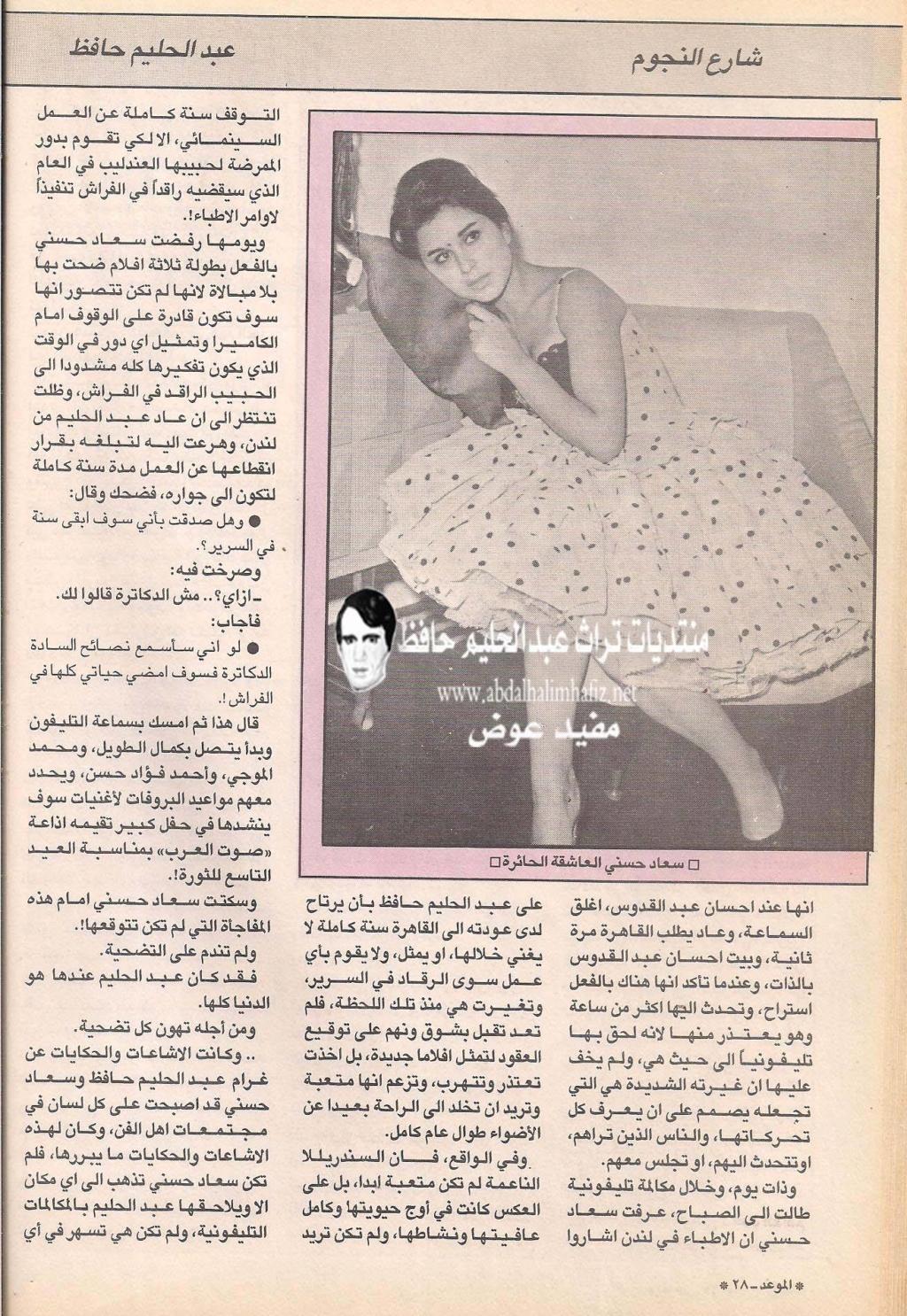 مقال - مقال صحفي : سعاد حسني كانت عاشقة للعندليب 1961 م 394