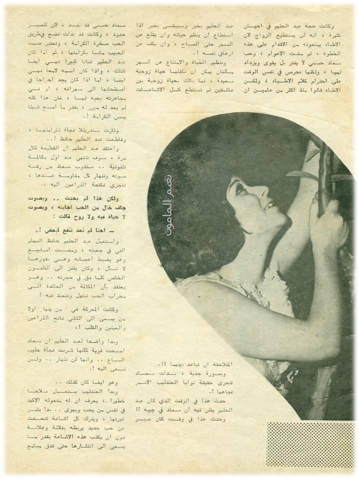 """مقال - مقال صحفي : نسمات الصيف تشفي سعاد حسني من """"مرض"""" الحب 1966 م 395"""