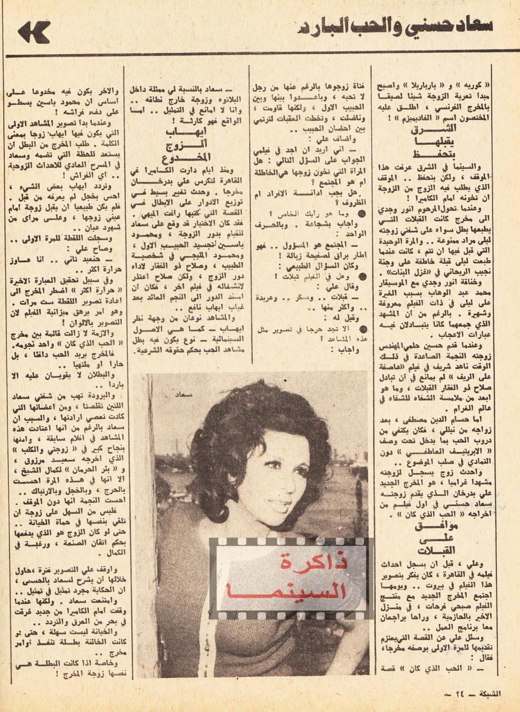 مقال - مقال صحفي : سعاد حسني والحب البارد 1972 م 397