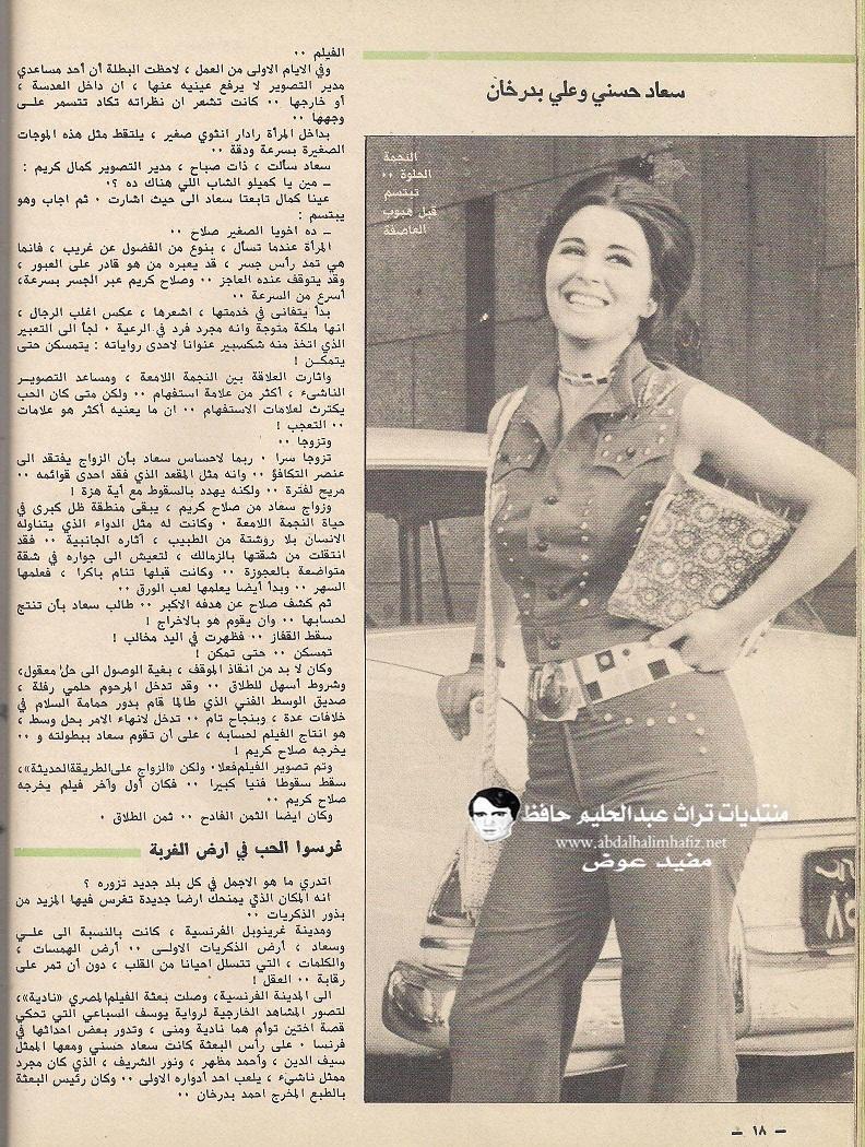 مقال - مقال صحفي : سعاد حسني وعلي بدرخان وقصة الحب الذي كان 1981 م 398