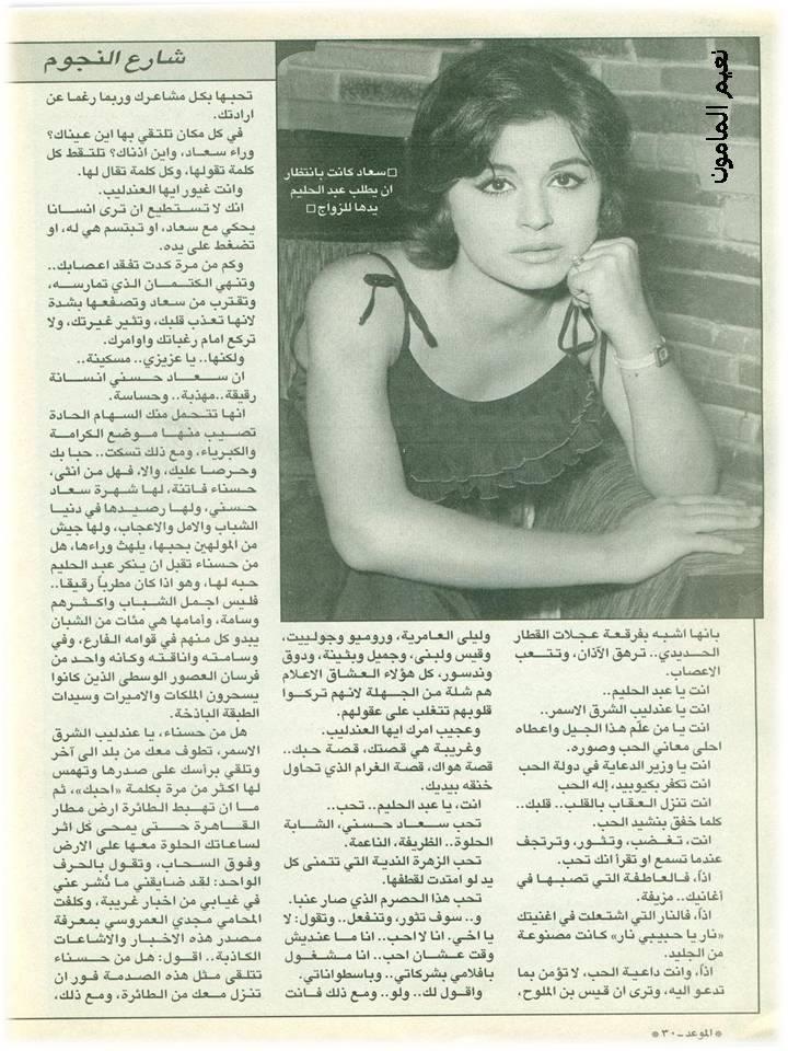 مقال - مقال صحفي : رسالة مفتوحة الى المتمرد على .. الحب 1977 م 399