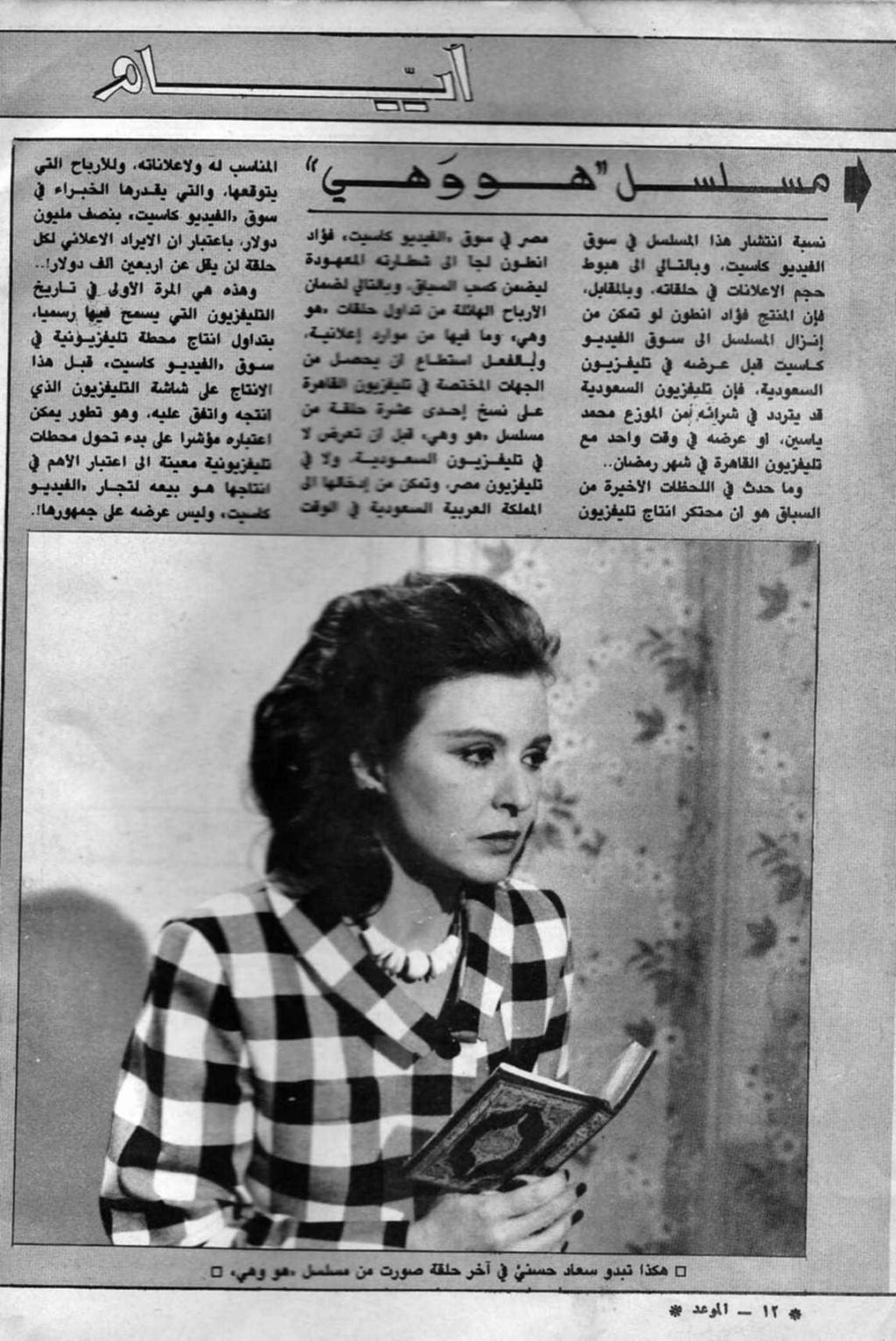 """مقال صحفي : سوق الفيديو يسبق تلفزيون القاهرة في عرض مسلسل """"هو وهي"""" 1985 م 3_aoay10"""