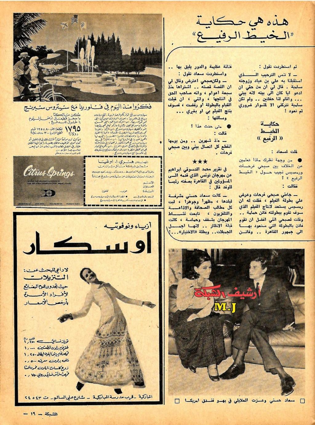 حوار صحفي : سعاد حسني .. نفرتيتي في مهرجان تونس 1970 م 410