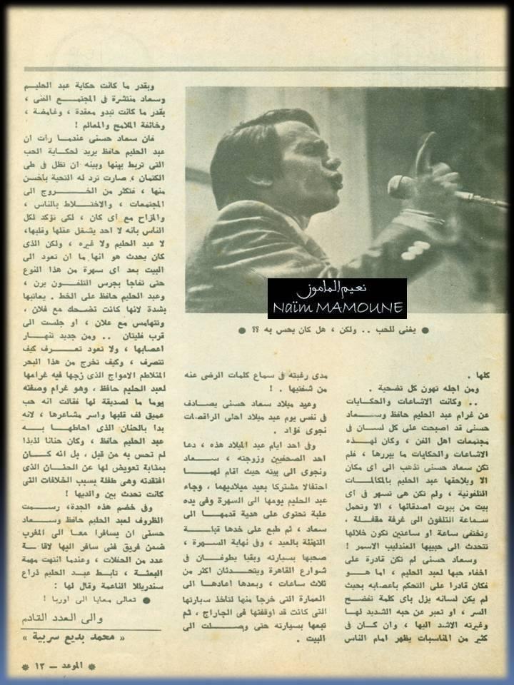مقال - مقال صحفي : وكادت سعاد حسني أن تتحوّل إلى ممرّضة له! 1977 م 4102
