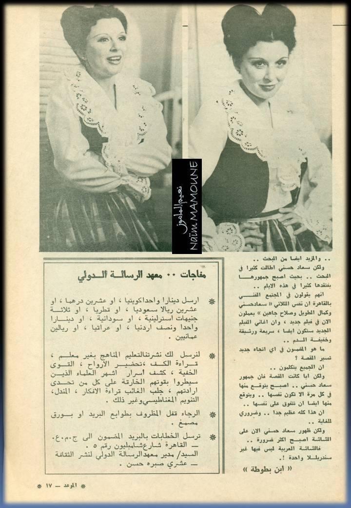 مقال - مقال صحفي : سعاد حسني أو سندريللا الّتي يفتقدها جمهورها 1978 م 4103