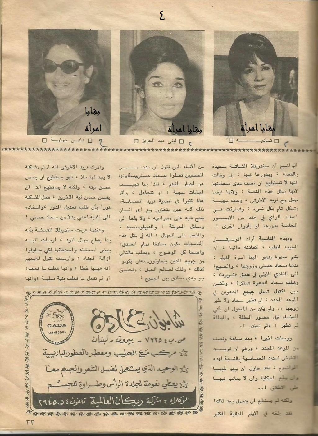 مقال صحفي : من تكون حولييت رقم 30 التي سيحبها فريد الأطرش ؟ 1971 م 4104