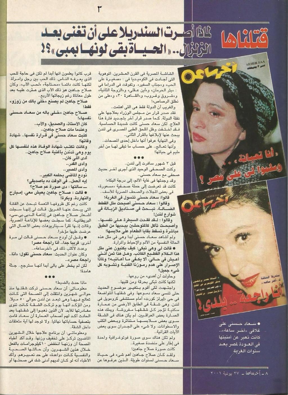 مقال - مقال صحفي : قتلناها .. قتلنا سعاد حسني 2001 م 4106