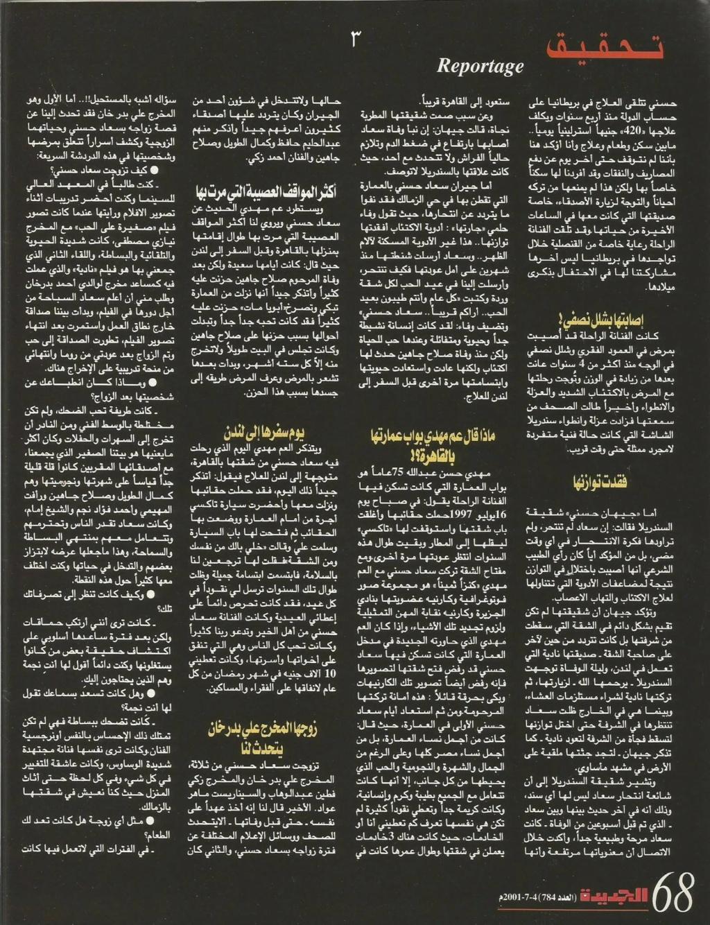 مقال - مقال صحفي : الجديدة من لندن إلى القاهرة تتابع النهاية المأساوية لسعاد حسني 2001 م 4107