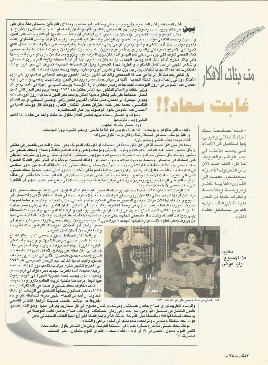 مقال - مقال صحفي : سراج ألغاز وراء انطفاء سعاد حسني! 2001 م 4108