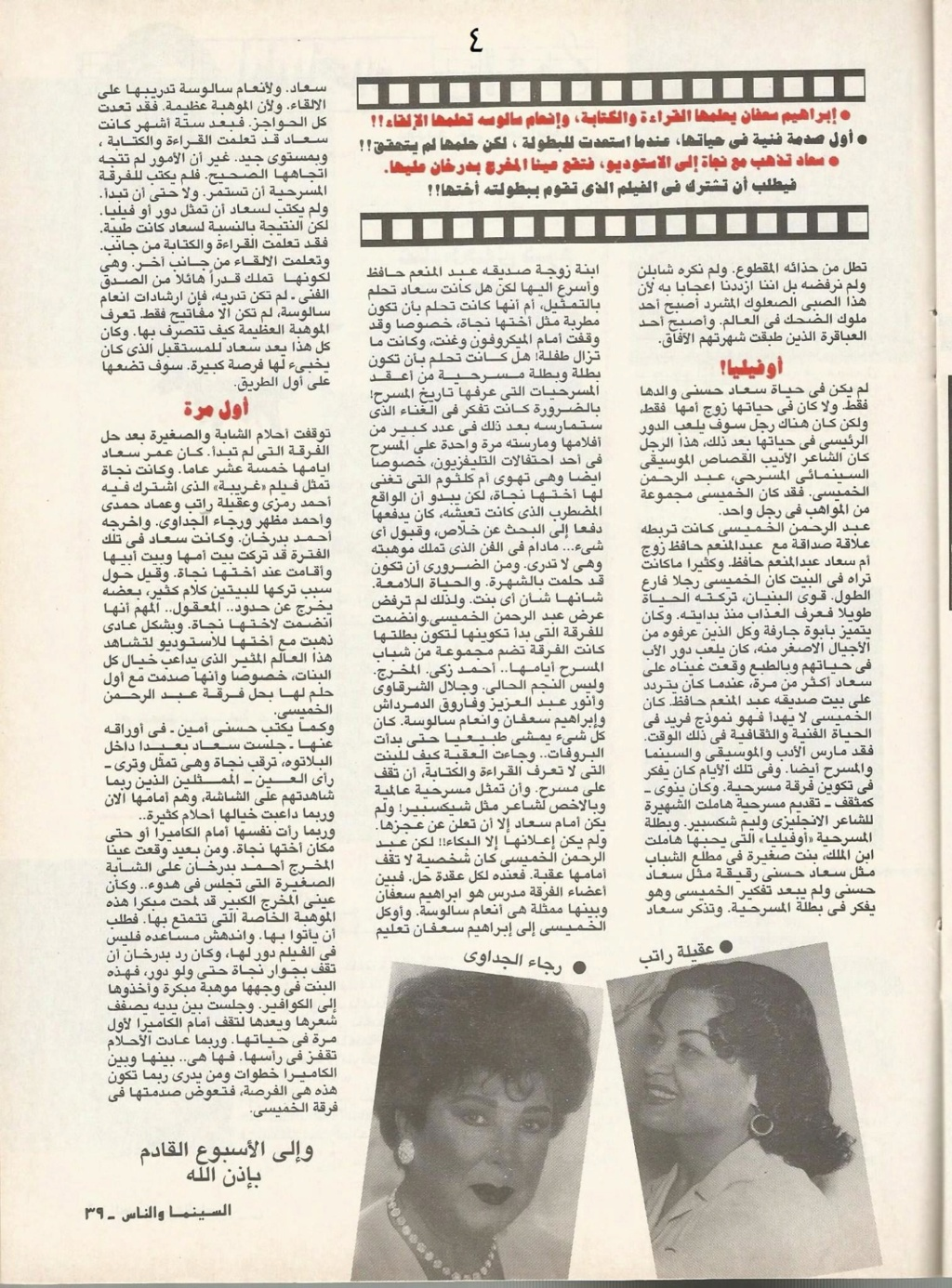 مقال صحفي : حكاية الثري العجوز الدميم الذي كانت ستتزوجه!! 2001 م 4109