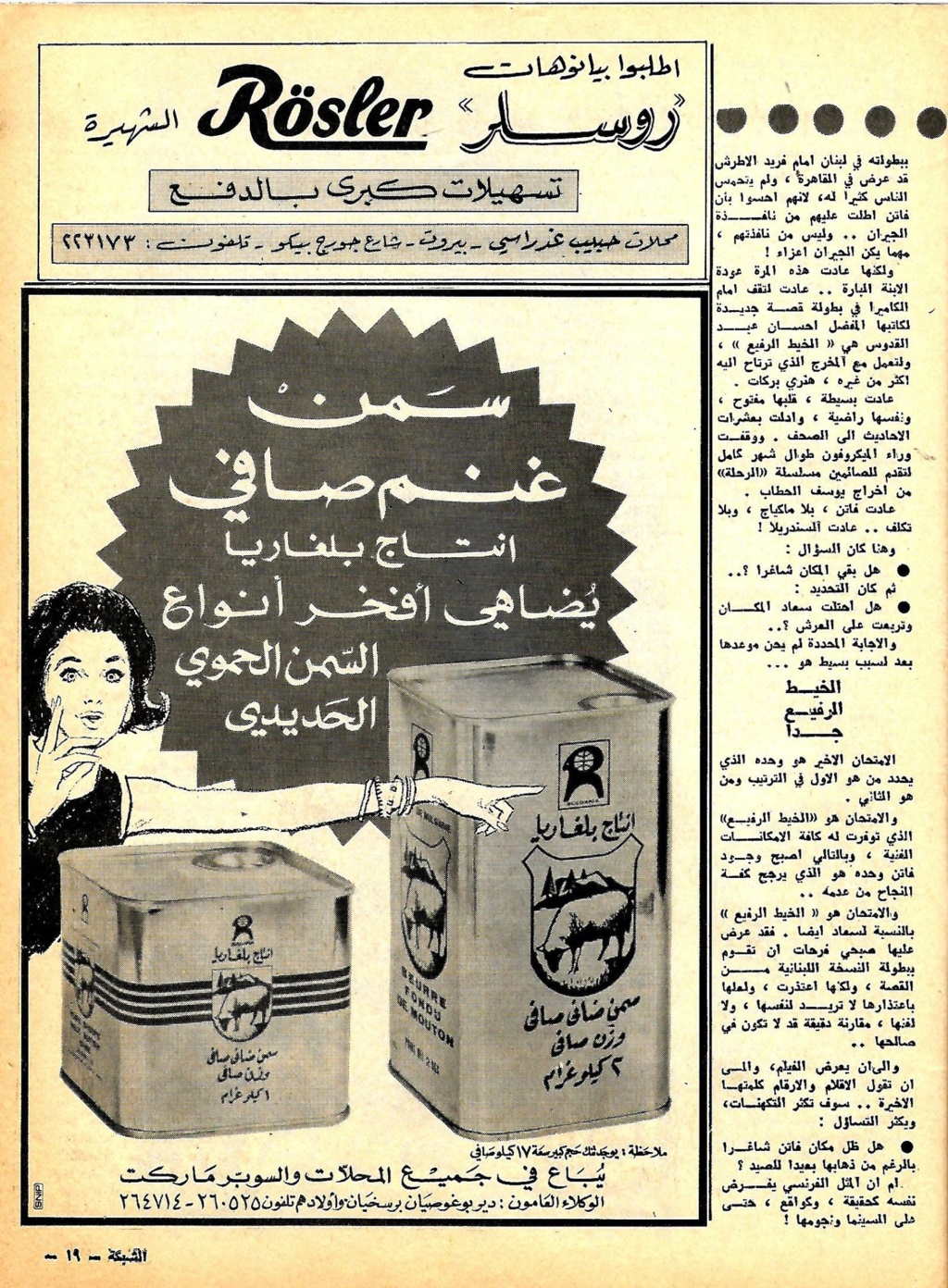 مقال صحفي : قصة الصراع على القمة بين فاتن حمامة وسعاد حسني 1970 م 411