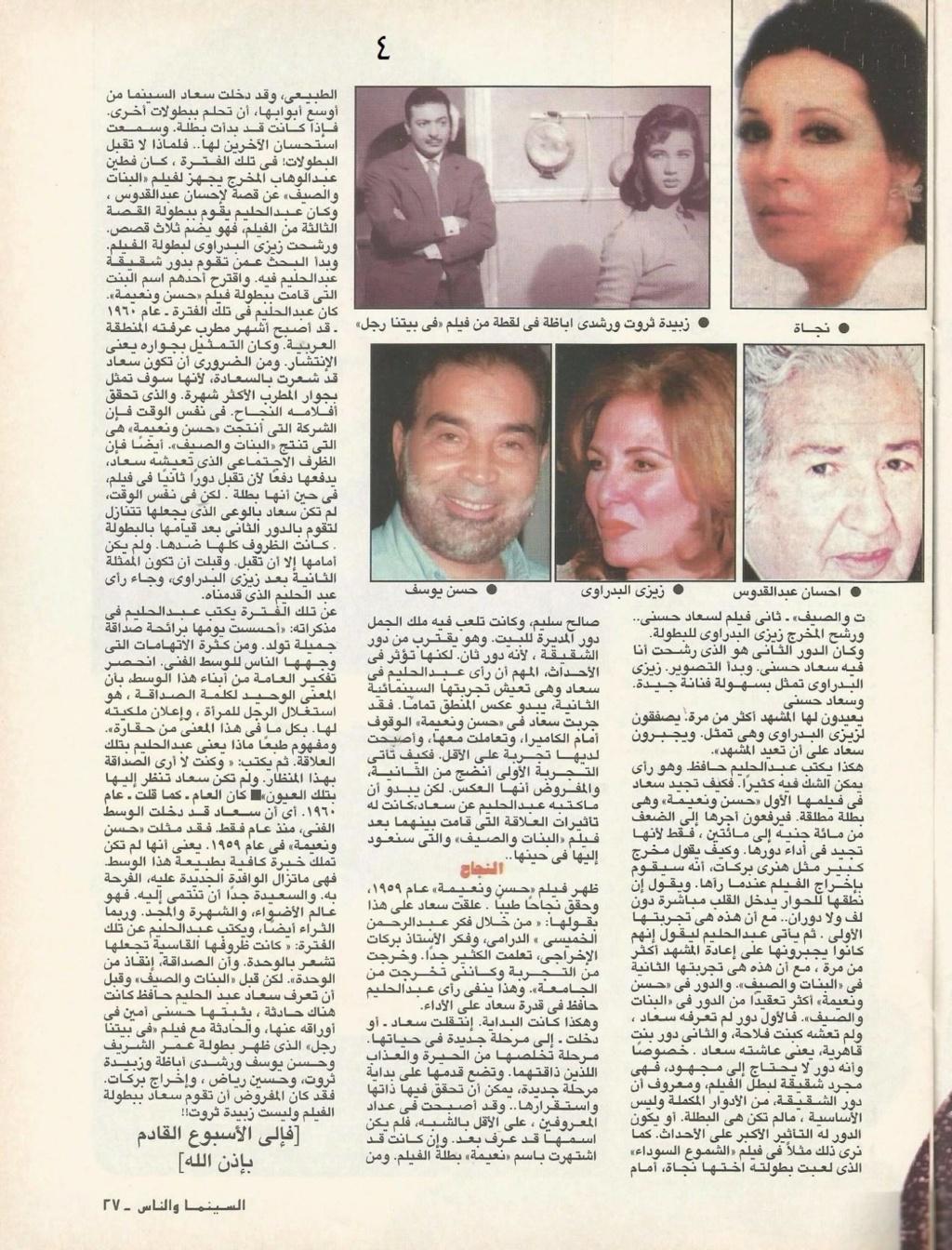 مقال - مقال صحفي : سعاد تتزوج .. حتى تقوم ببطولة حسن ونعيمة !! 2001 م 4110