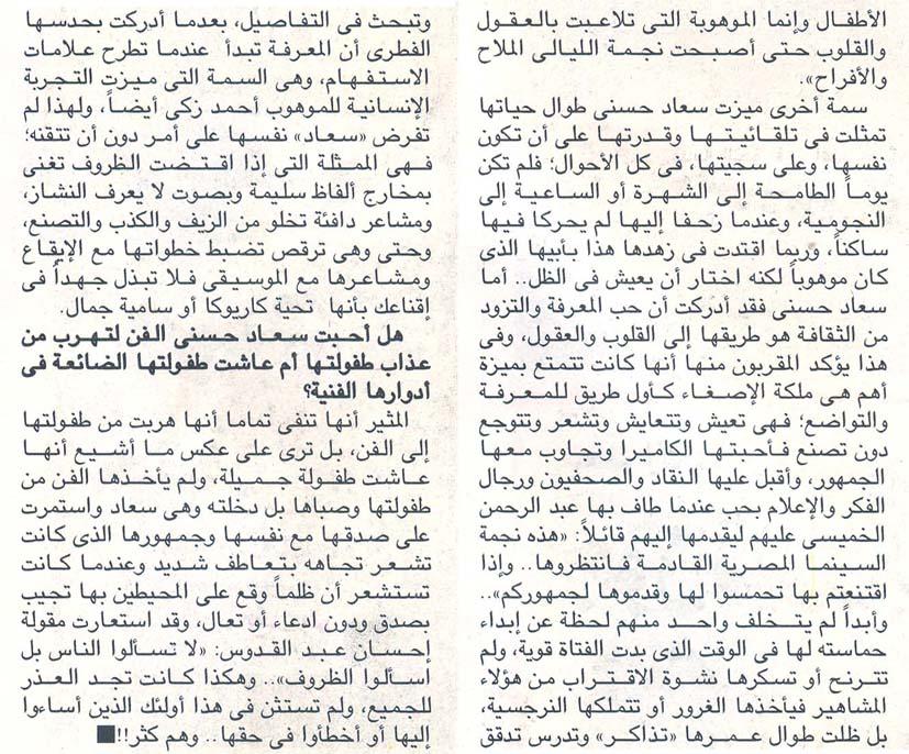مقال صحفي : سعاد حسني .. أبداً لن ننساكِ 2007 م 4112