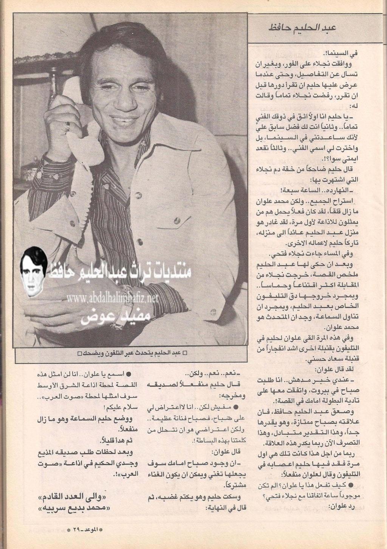 مقال - مقال صحفي : عبدالحليم حافظ .. بين سعاد حسني وصباح .. يختار نجلاء فتحي 1973 م 4115