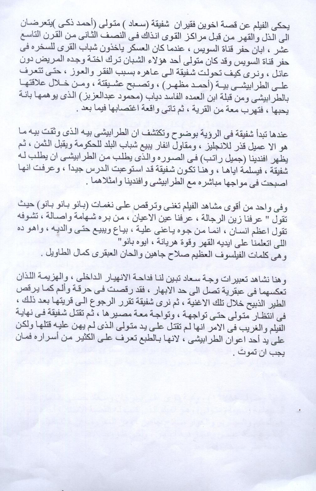 مقال صحفي : قصة حياة سعاد حسني .. مأخوذة من أحد الكتب 2006 (؟) م 4120