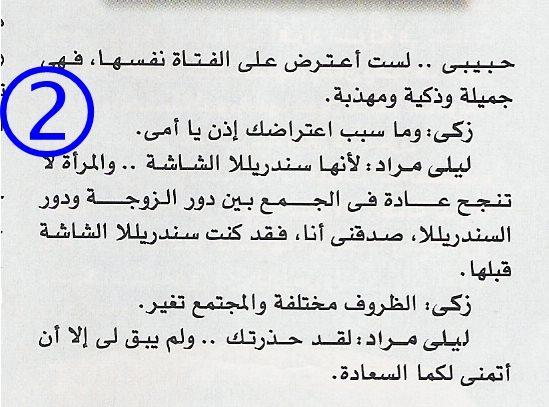 مقال صحفي : سعاد حسني في مشاهد .. قصة من تأليف محمد بهجت 2009 م (؟) م 4121