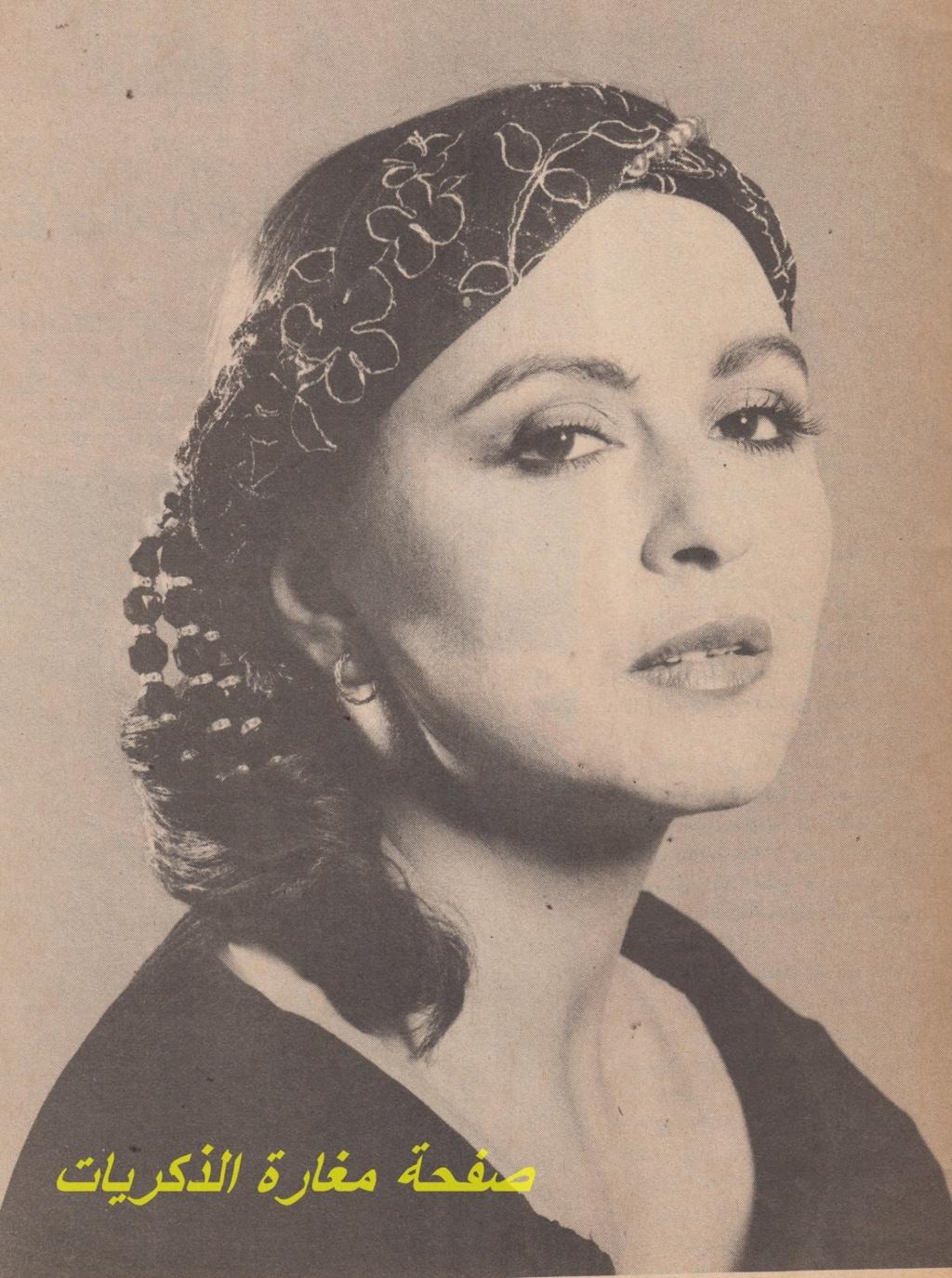 """خبر صحفي : تسريحات """"نعيم"""" الباريسية تزين رأس سعاد حسني 1981 م 4124"""
