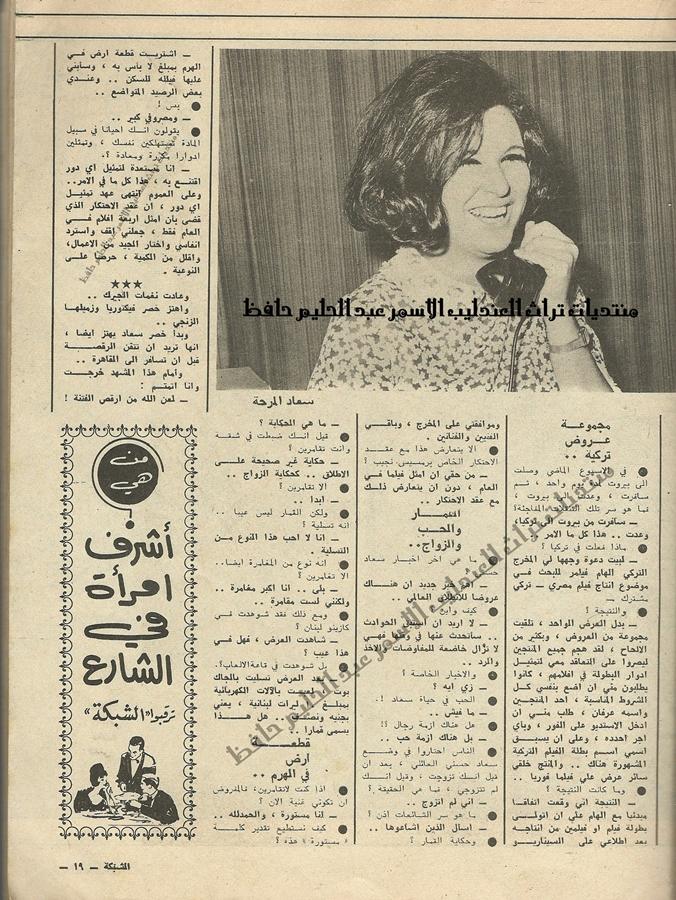 حوار صحفي : سعاد حسني انا مغامرة .. ولست مقامرة .. 1969 م 4131