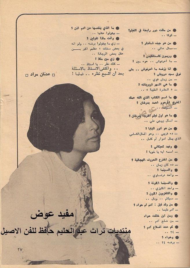 الزواج - حوار صحفي : سعاد حسني عقلها بعد الزواج صار .. أكبر ! 1970 م 4134