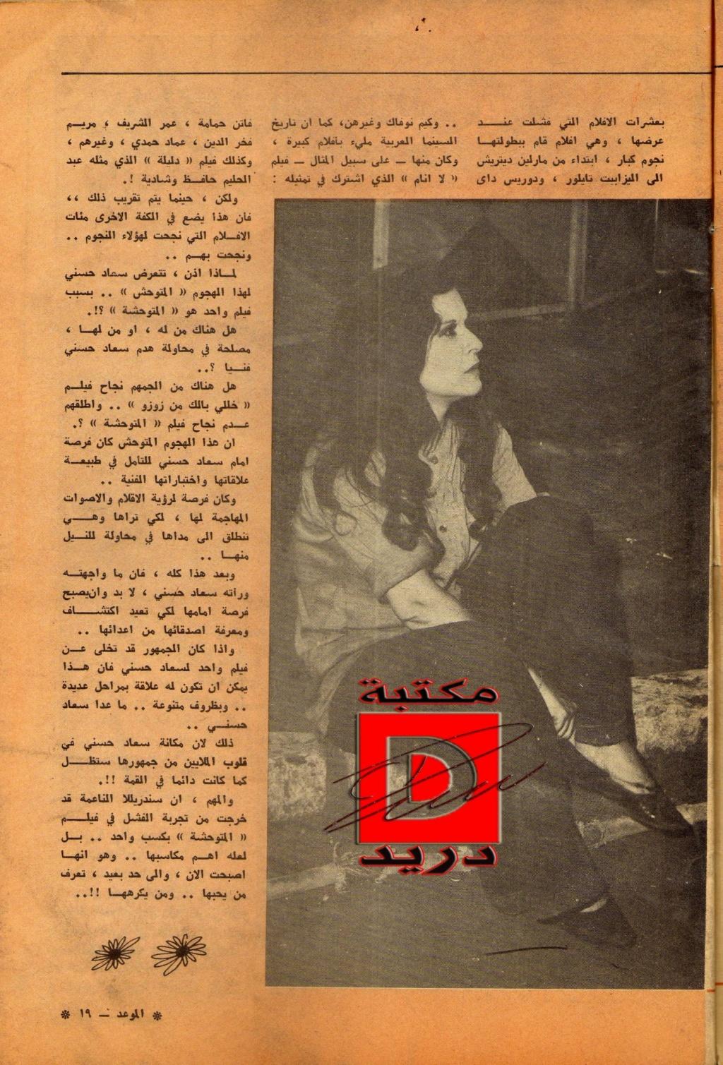 مقال - مقال صحفي : سعاد حسني هل عرفت الآن .. من يحبّها و .. يكرهها ؟! 1979 م 415