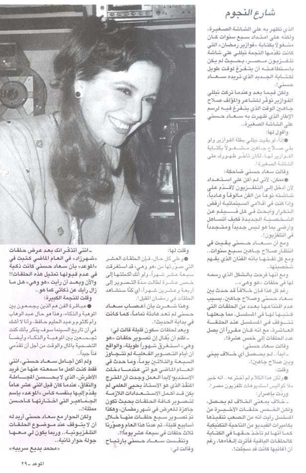 صلاح - حوار صحفي : انتظرت سعاد حسني سبع سنوات حتى انتهى صلاح جاهين من فوازير نيللي ! 1985 م 4152