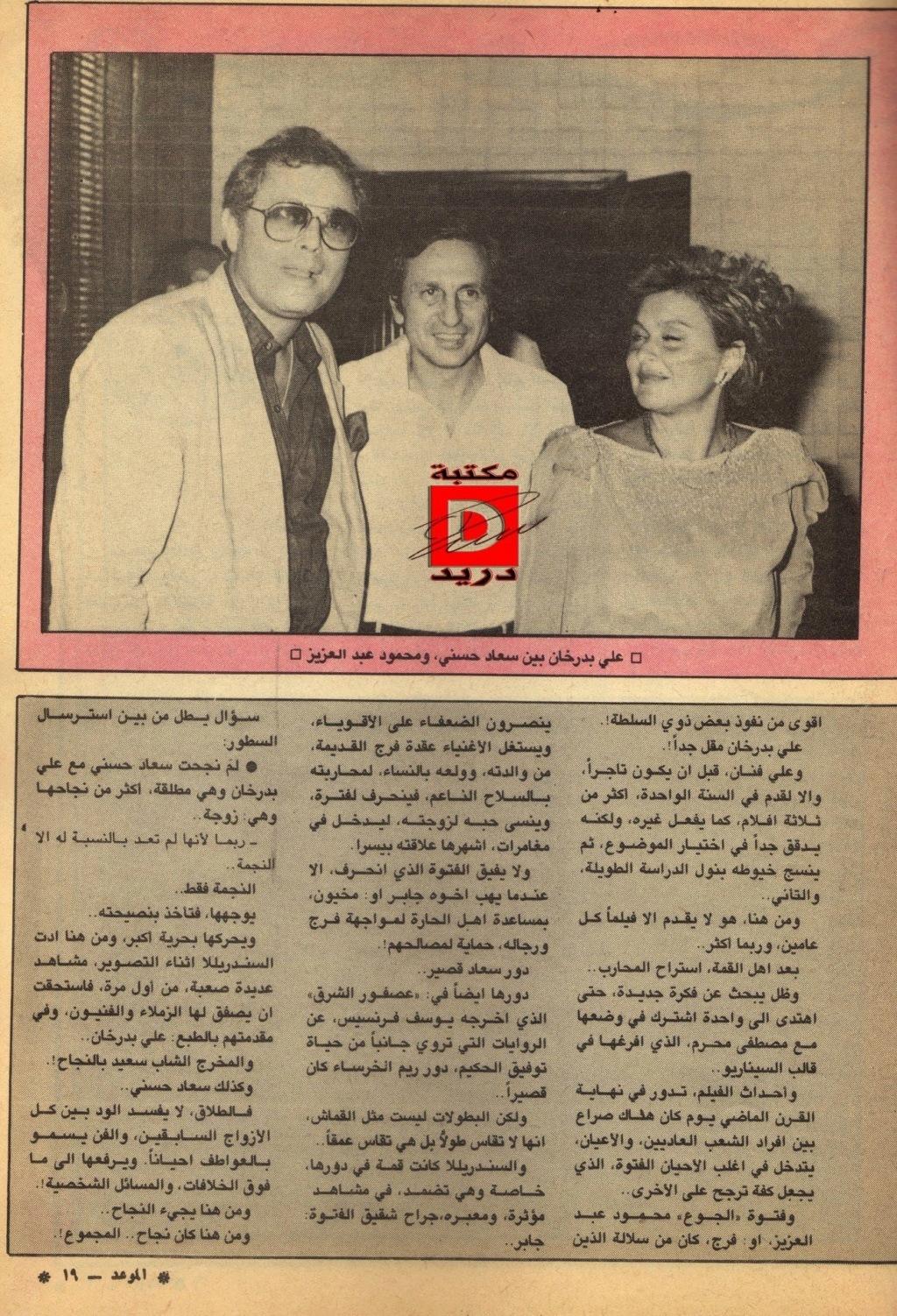مقال صحفي : سعاد حسني .. لماذا تنجح دائماً في افلام مطلقها ؟ 1986 م 416