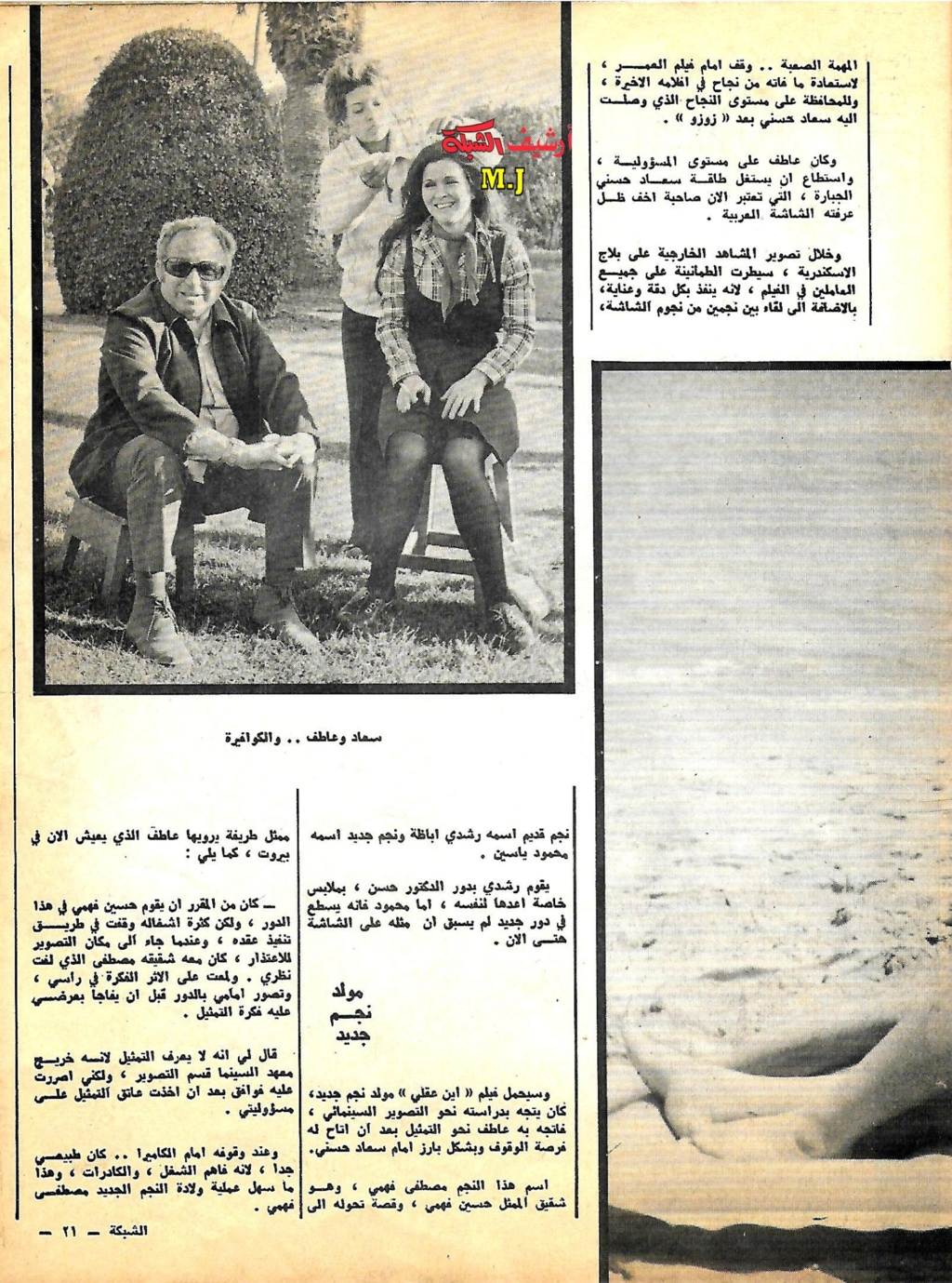 مقال صحفي : نصيحة لبنانية تبعد سعاد حسني عن الافلام الاستعراضية 1973 م 4166