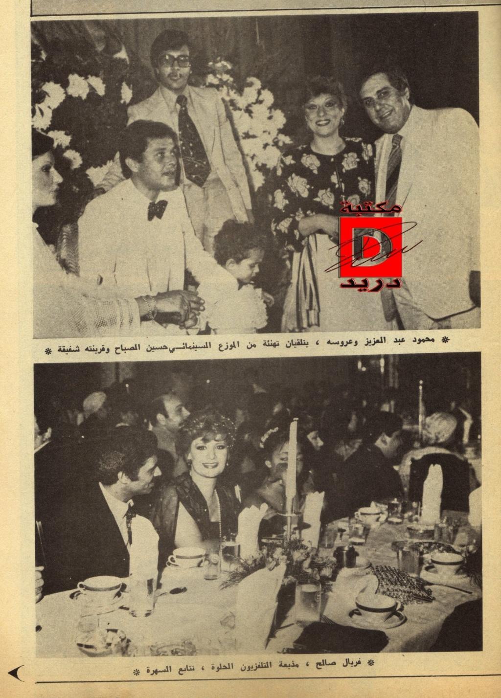 ليلة - مقال صحفي : محمود عبدالعزيز في ليلة فرحه ! 1980 م 418