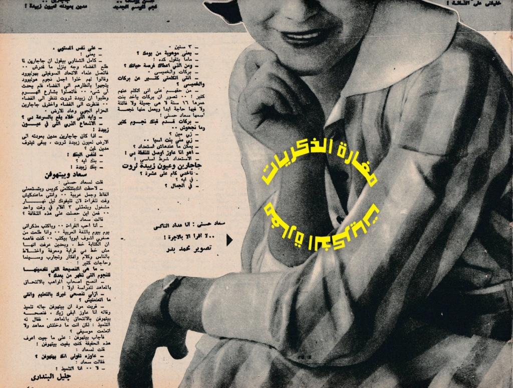 حوار صحفي : سعاد حسني تقول .. أنا وبتهوفن لم نتعلم وصفقت لنا الجماهير 1961 م 419