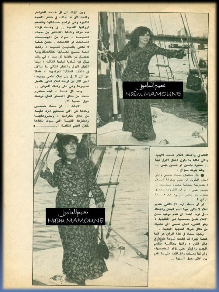 مقال صحفي : سعاد حسني لماذا ؟ .. تفكر كثيراً .. وتمثل قليلاً 1977 م 4190