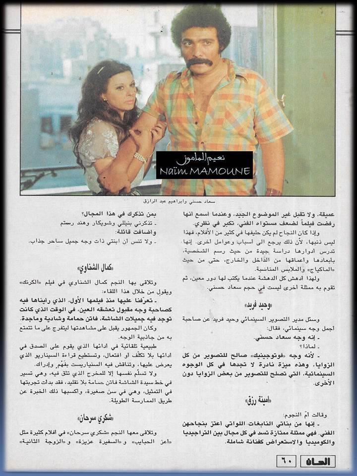 حوار صحفي : قصة حياة سعاد حسني .. قطة الشاشة البيضاء 1987 م 4191