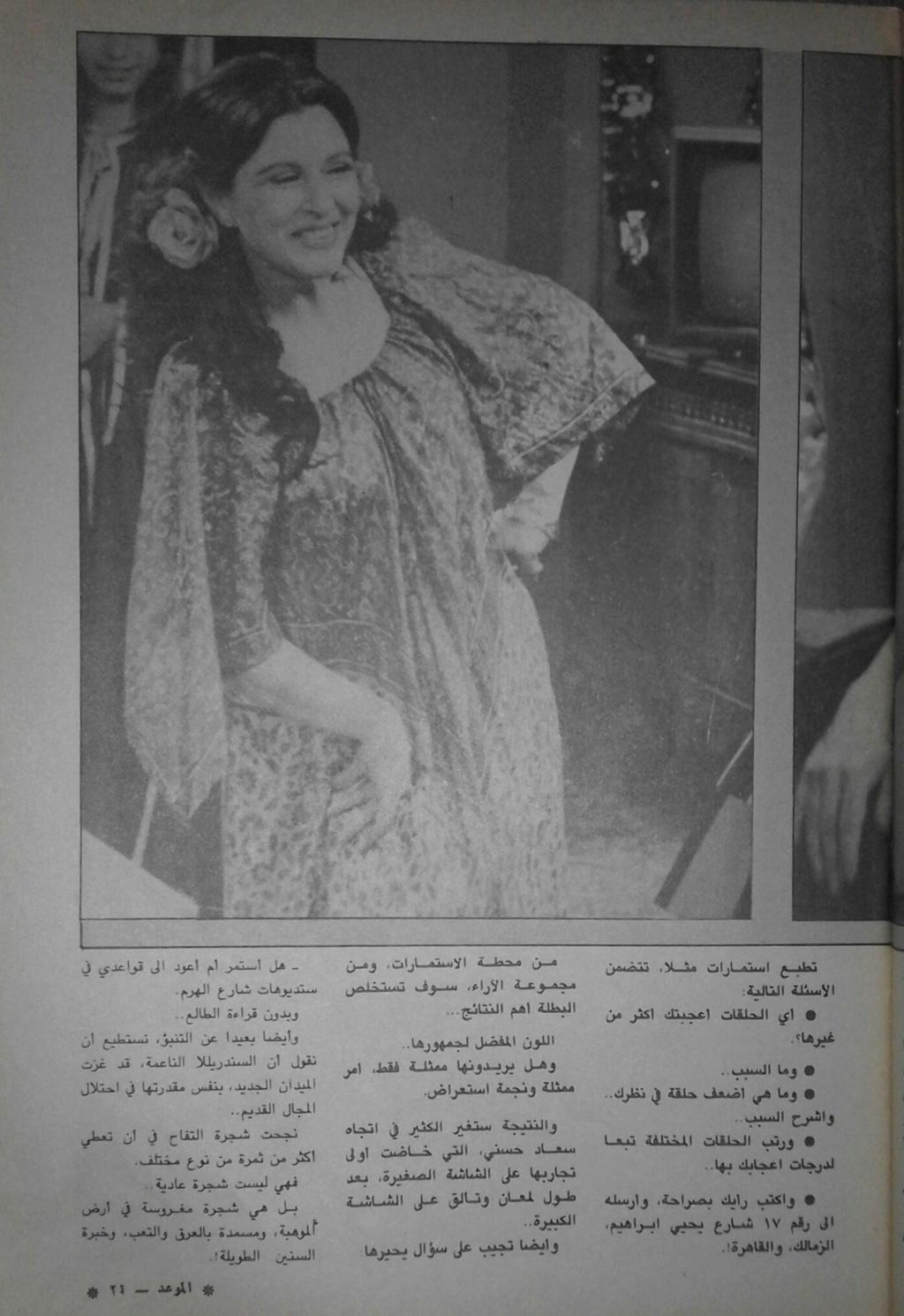 مقال - مقال صحفي : سعاد حسني تجري استفتاء لجمهورها عن حلقات هو وهي 1985 م 41916710