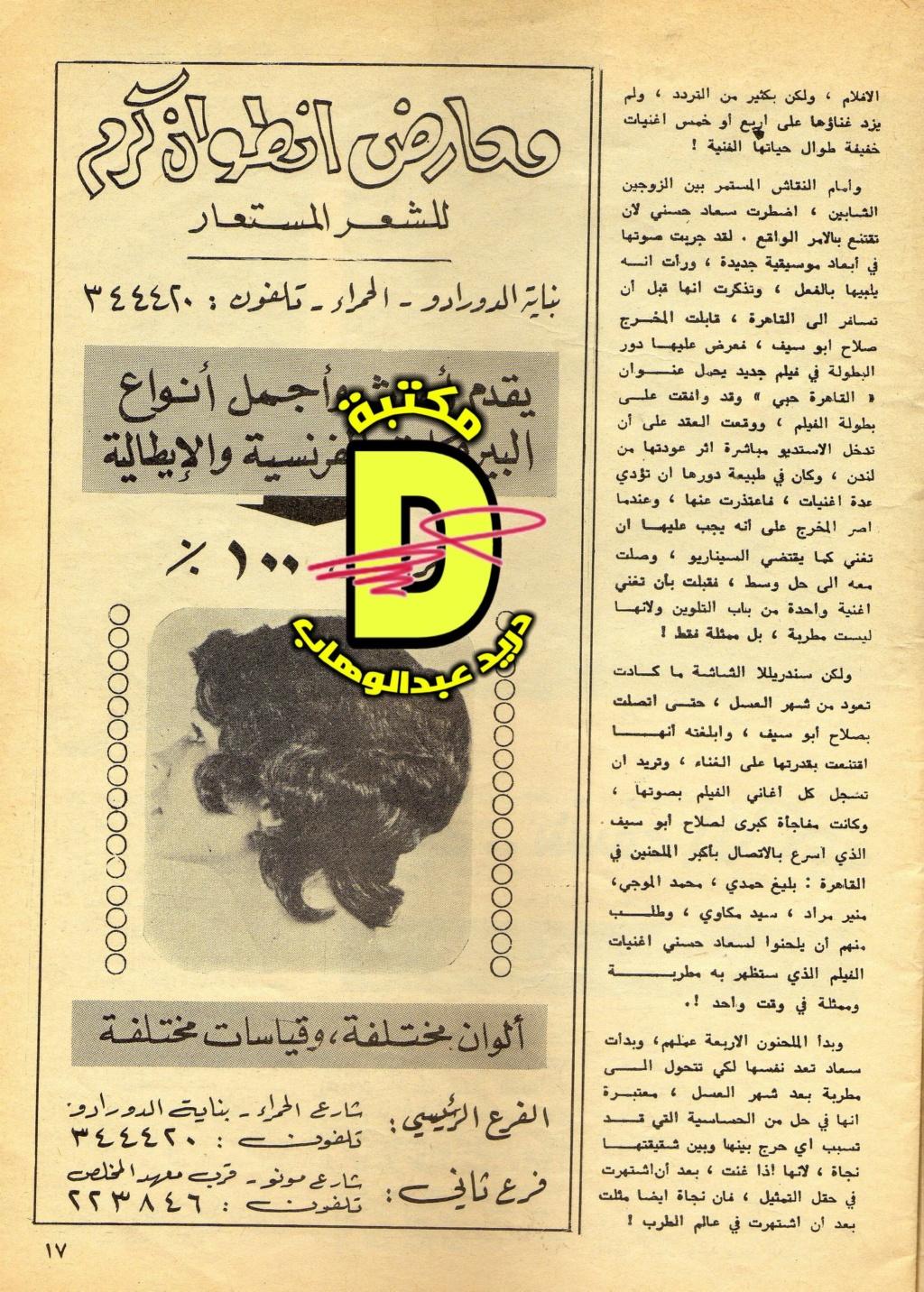 مقال صحفي : سعاد حسني تحولت بعد شهر العسل إلى مطربة ! 1973 م 420