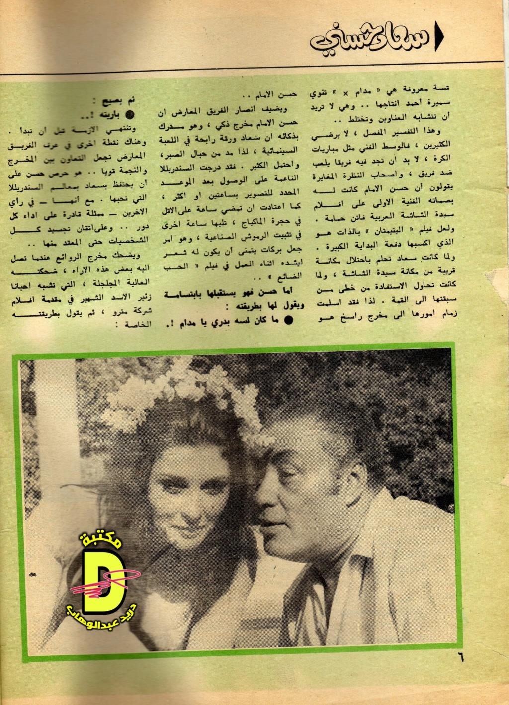 مقال صحفي : معركة كلامية وراء الكواليس .. حول سعاد حسني 1972 م 421