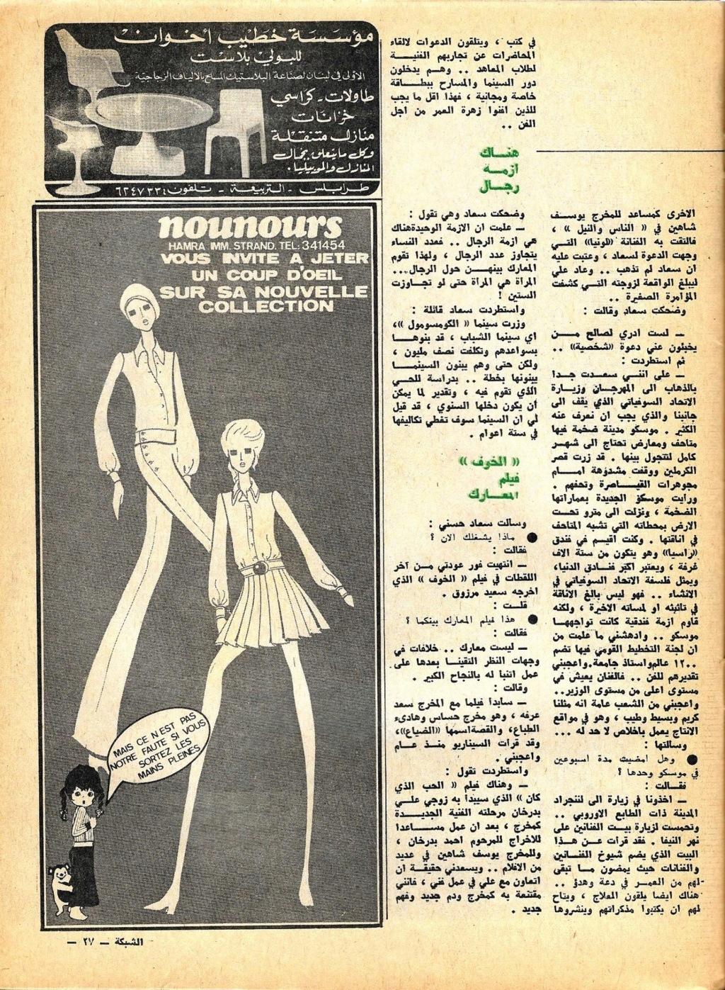 مقال صحفي : سعاد حسني العائدة من موسكو 1971 م 423