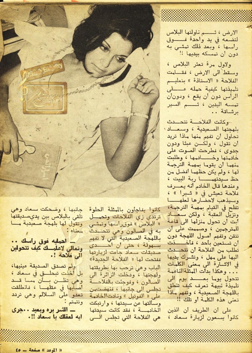 مقال صحفي : ماهو سر .. الفلاحة التي احتلت بيت سعاد حسني ؟ 1966 م 424