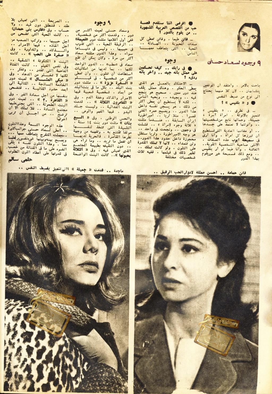 حوار صحفي : 9 وجوه .. لسعاد حسني ! 1966 م 425