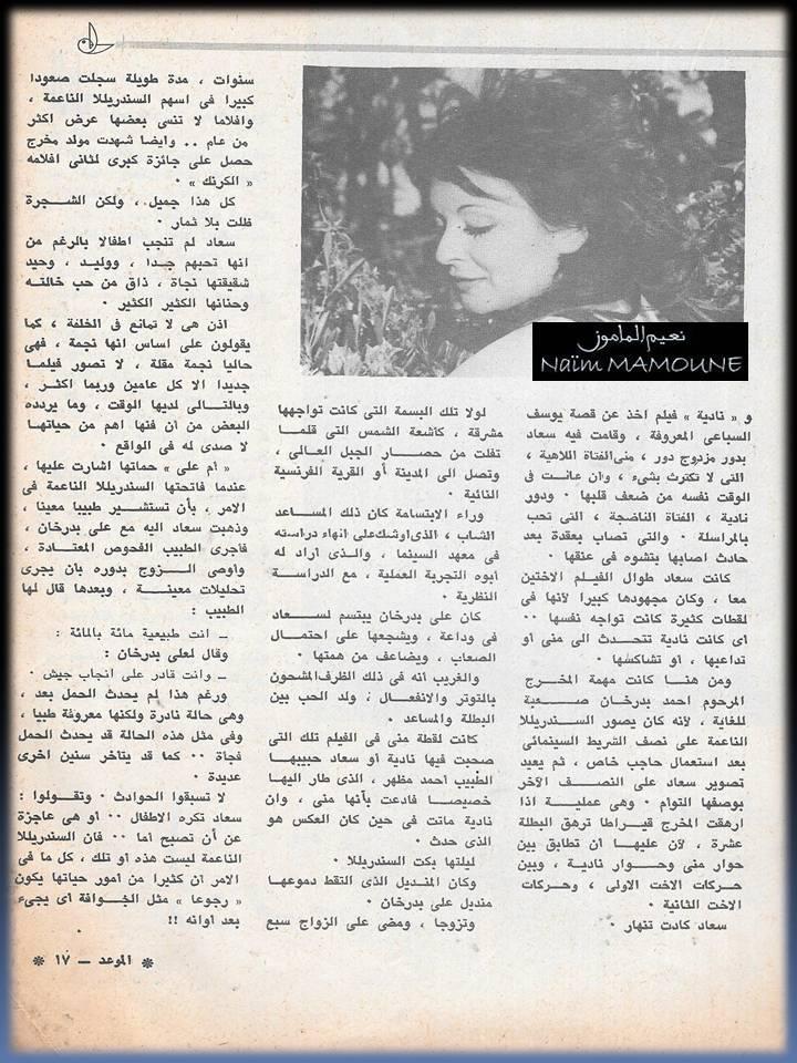 صحفي - مقال صحفي : سعاد حسني .. وحكايتها مع الأمومة 1977 م 426