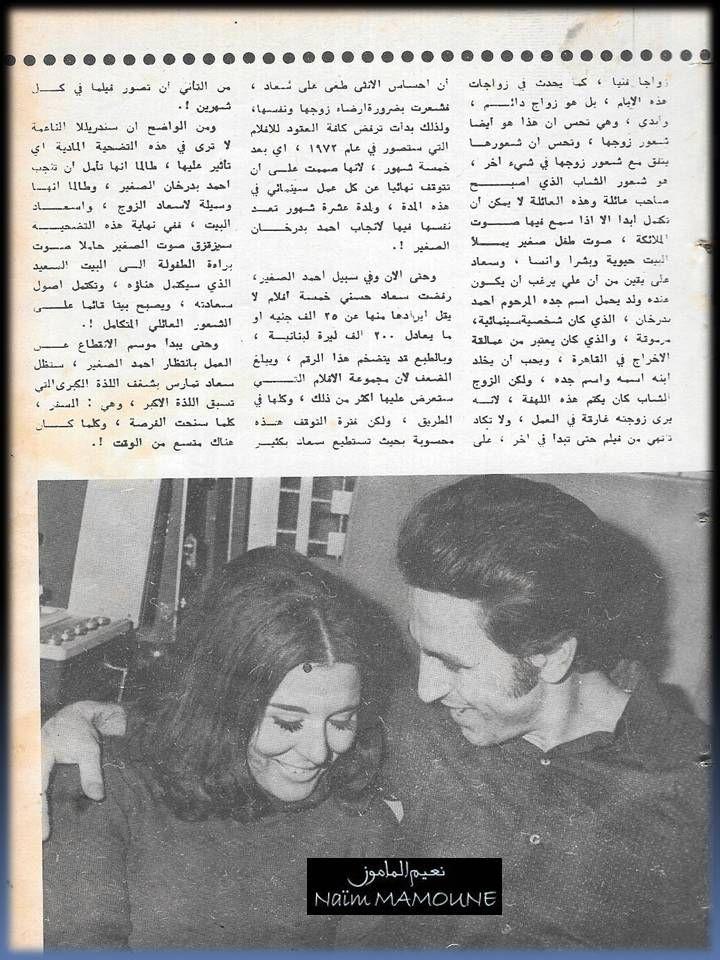 مقال صحفي : سعاد حسني تخسر 200 ألف ليرة من أجل احمد بدرخان الصغير ! 1971 م 428
